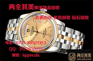 长沙帝驼名表回收帝驼王子和公主型系列手表回收