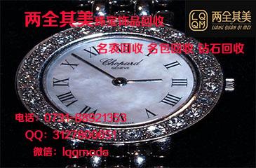 长沙萧邦IMPERIALE珠宝装饰款手表高价回收