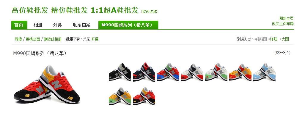阿迪批发高仿鞋供应_实惠的新百伦M990国旗系列(猪八革)购买技巧