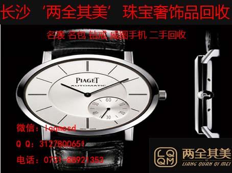 长沙PIAGET伯爵手表回收伯爵珠宝回收伯爵钻戒回收