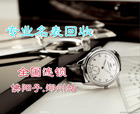 郑州二手手表回收 万国哪里回收