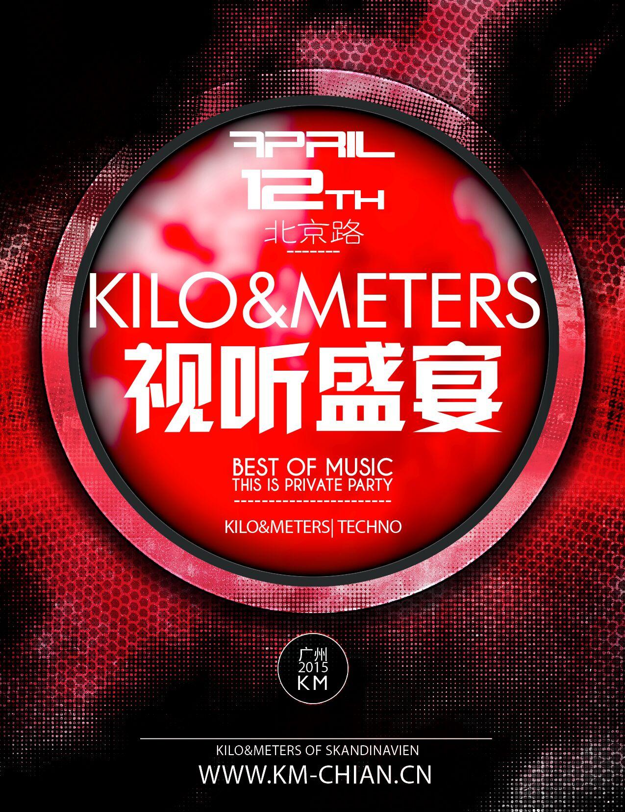 广州卡门实业价格划算的KM品牌出售——KILO&METERS价格范围
