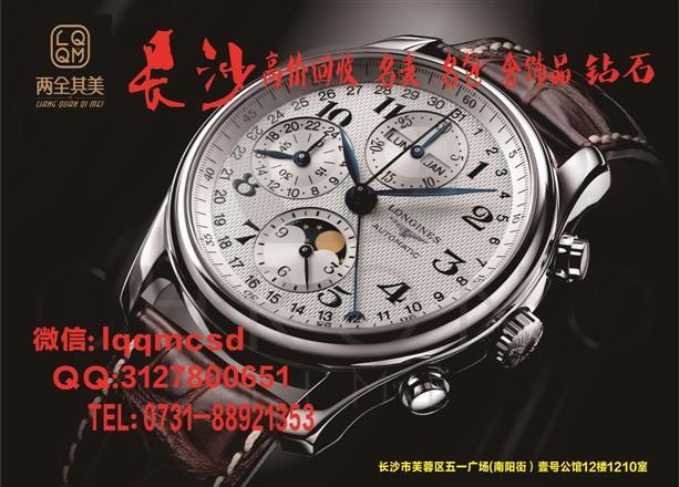 长沙名表回收浪琴名匠手表回收浪琴典藏手表回收