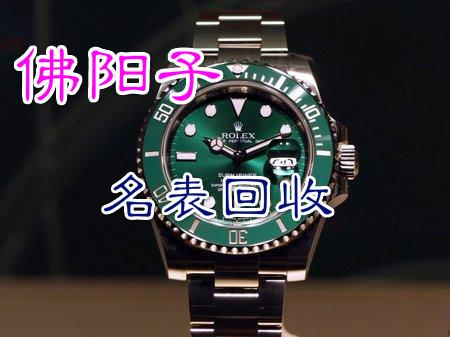 全新劳力士手表回收价格郑州