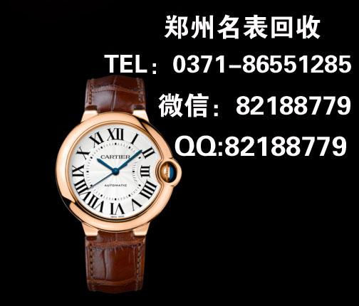 郑州Cartier卡地亚18K金收表回收