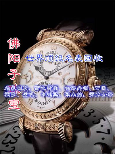 PP百达翡丽回收 郑州手表回收折扣