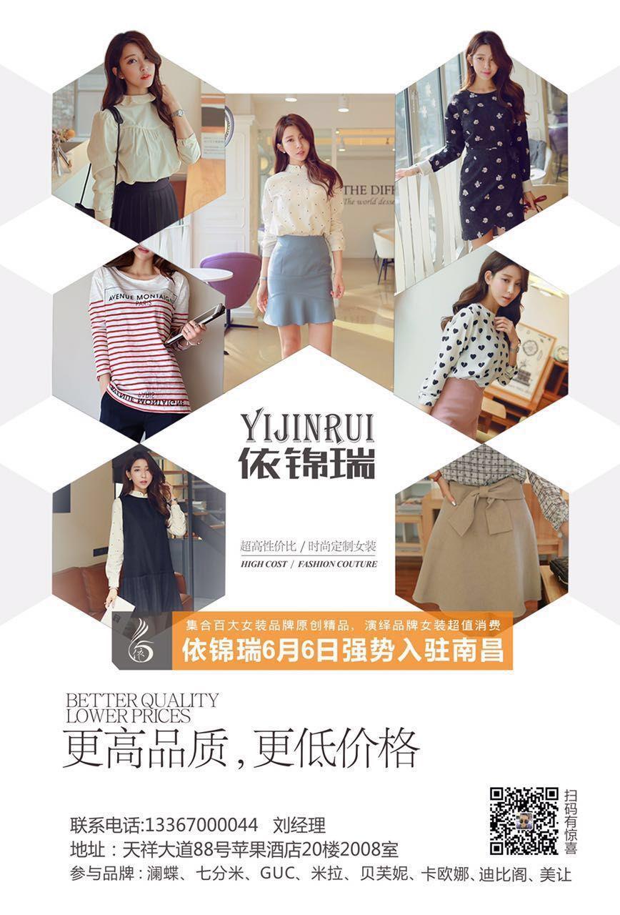 【 依锦瑞】 超值而又风格多元化的精品折扣女装