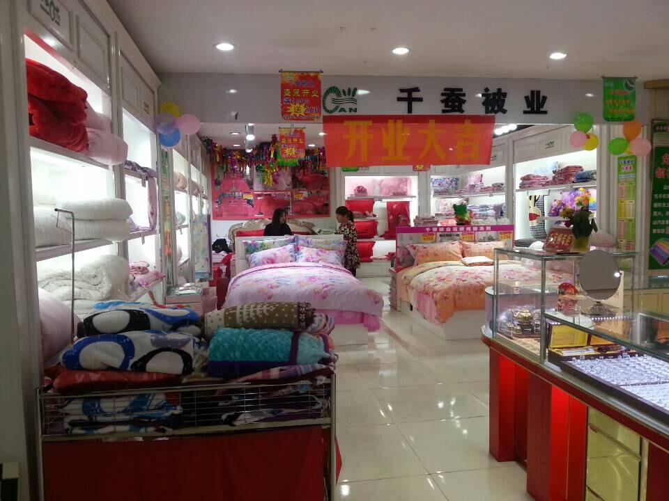忻州千蚕被业专卖店,华丰名品城是首选,出口千蚕被业价格