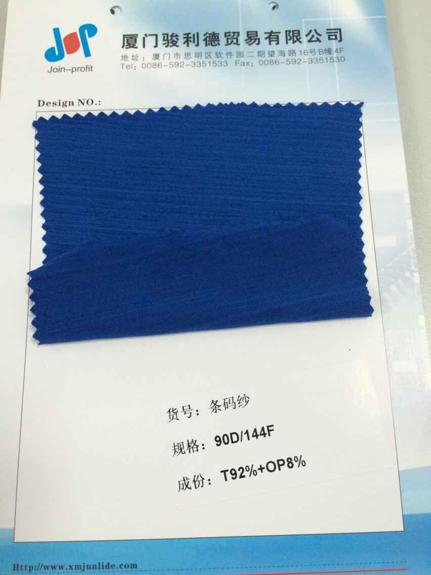 单根涤纶渐变纱代理商——[供应]厦门优惠的涤纶条码纱