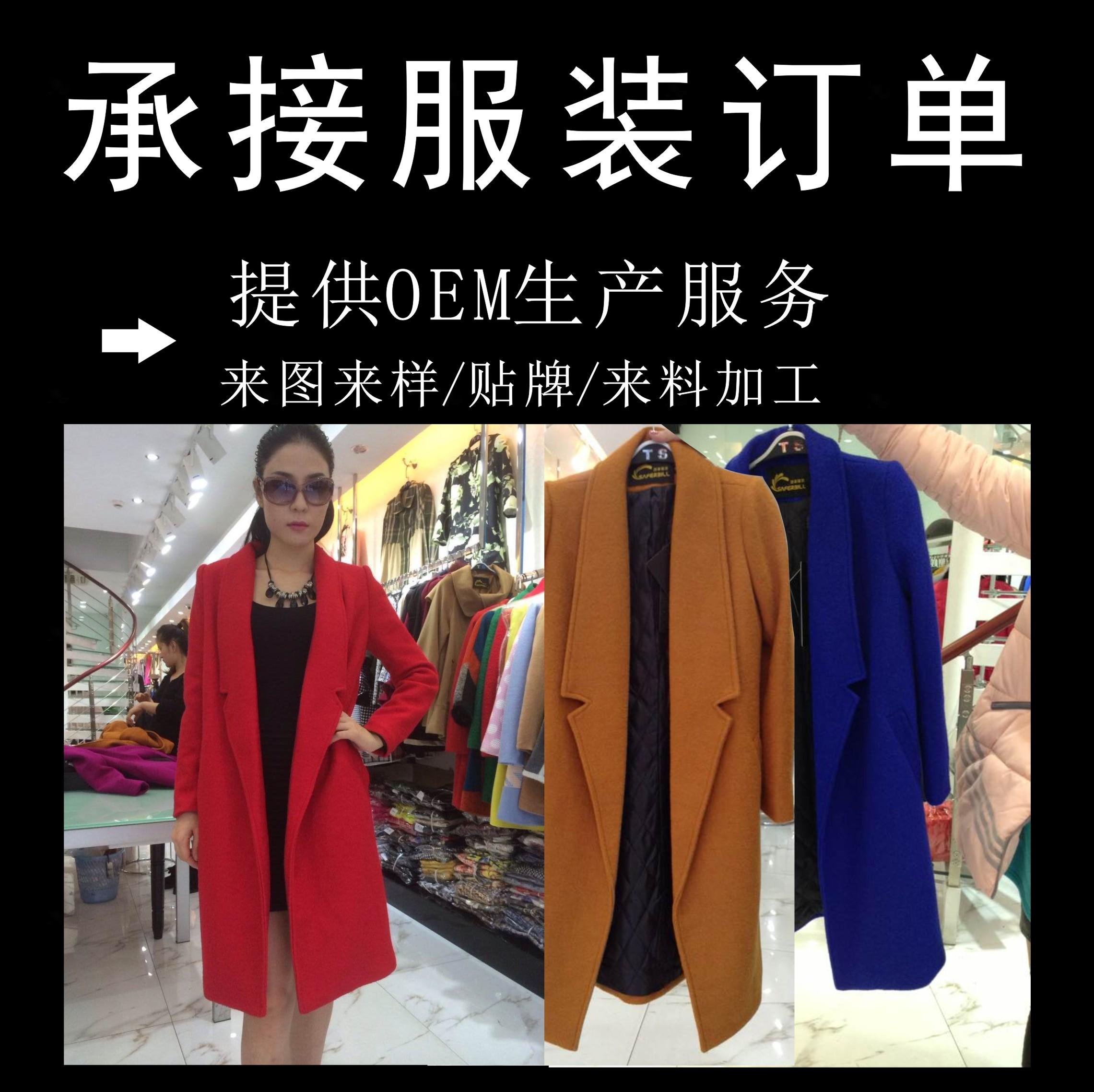 中高档时装寻找品牌服装加工订单