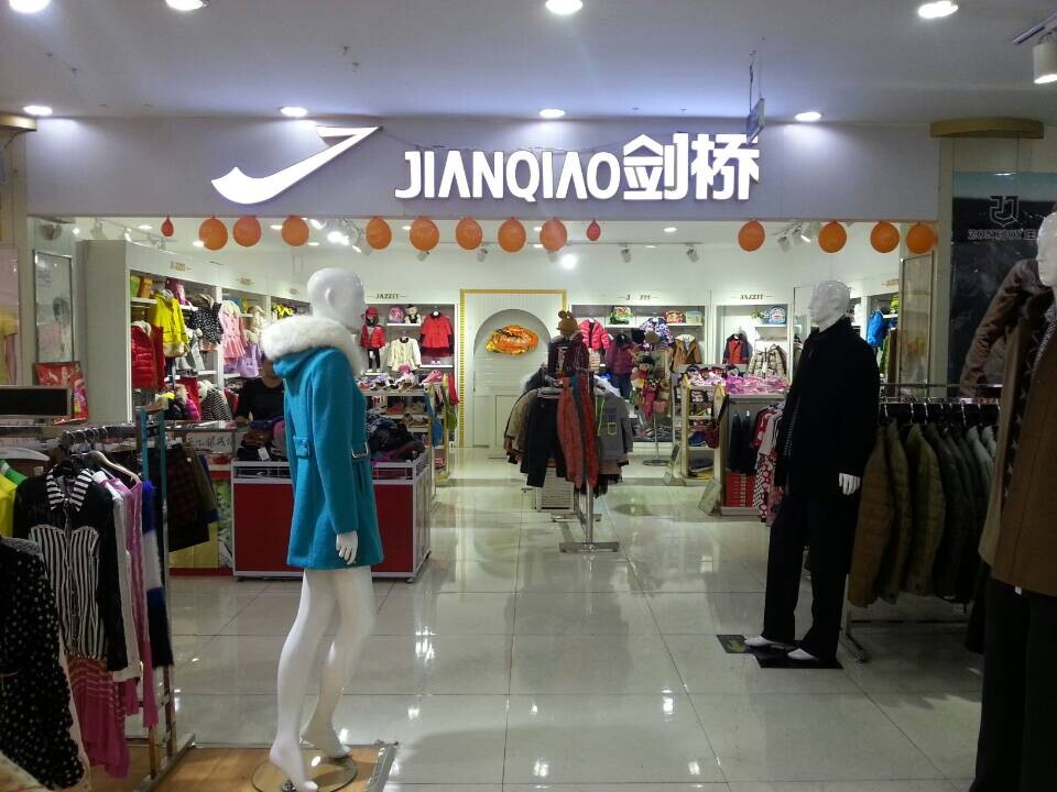 忻州市优质剑桥童装批发:剑桥童装代理商