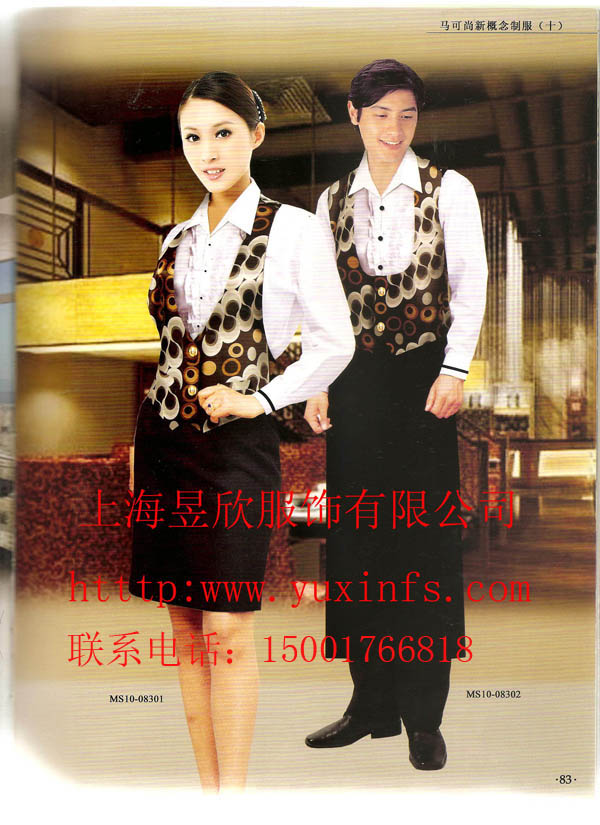 上海酒店制服工作服订做 订做酒店服务员制服