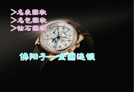 郑州浪琴LONGINES手表回收