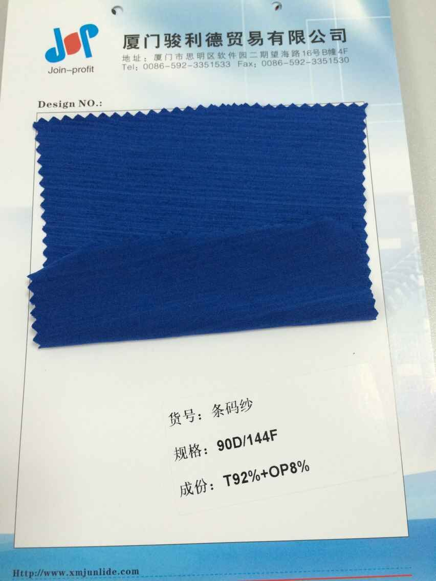 福建涤纶条码纱,优质涤纶条码纱,骏利德供应