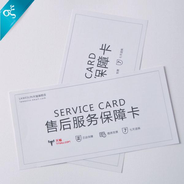 服装售后服务卡厂家——报价合理的服装售后卡供应商当属杭州杰发