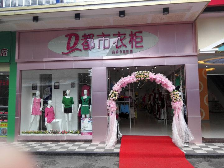 独立女性全新选择都市衣柜女装品牌诚邀您加盟