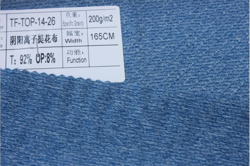 花盘提花布厂家 质量硬的阴阳离子提花布供应商当属台帆实业