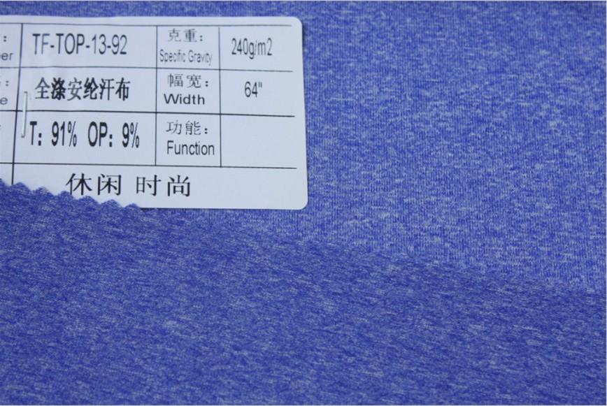 磨毛氨纶汗布供应商,质量好的三色氨纶汗布,台帆实业供应