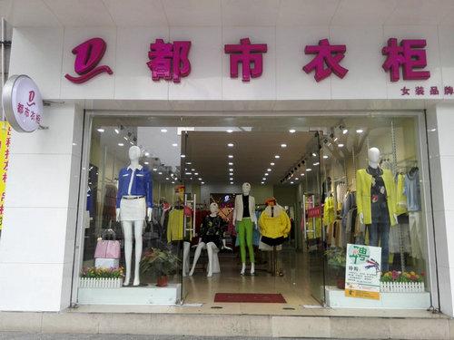 都市衣柜品牌女装—让您以最小的投资赚取丰厚的回报