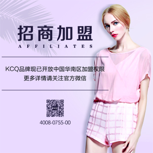 KCQ加盟蓄势待发开启新篇章