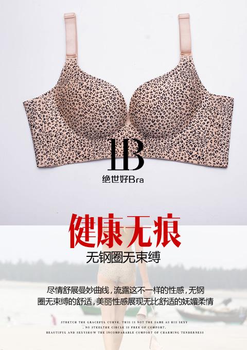 绝世好bra无痕无钢圈内衣微商代理加盟,厂家货源,个人兼职创业首选