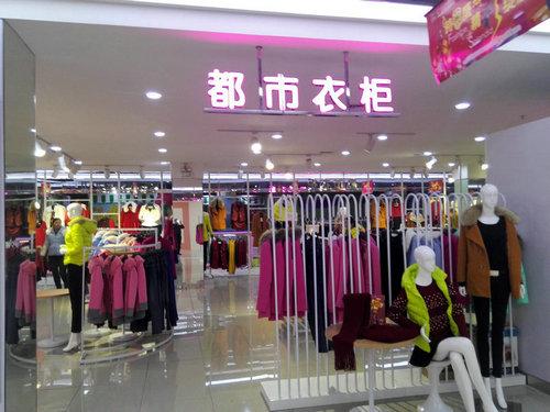 品牌女装加盟哪个好,都市衣柜女装品牌是您的加盟首选