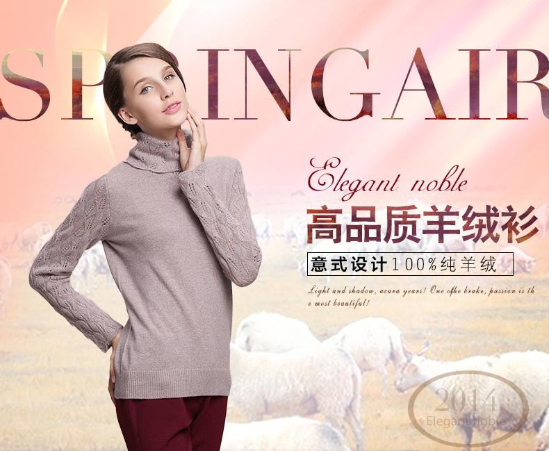 羊绒世家2015秋冬新款纯山羊绒针织衫女高领镂空毛衣女套头打底衫