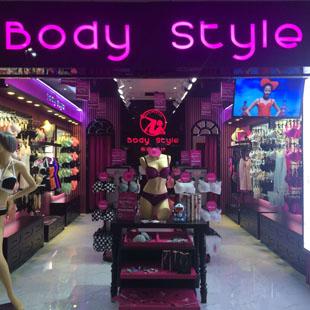 BodyStyle布迪设计诚招加盟,深圳福田专卖店盛大开业