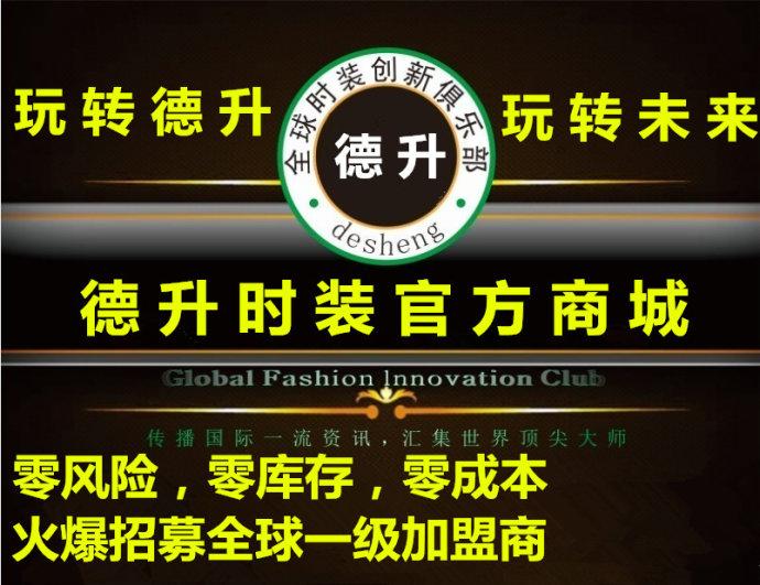 仙游新型创业:要找一流的德升时装商城,就来德升时装官方商城