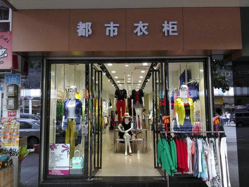 都市衣柜-对付只试穿不购买的顾客的三大绝招