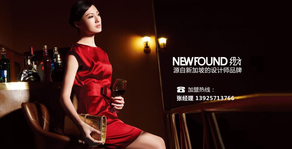 新加坡纽方女装与您相约2015秋冬服装旺季,诚邀加盟