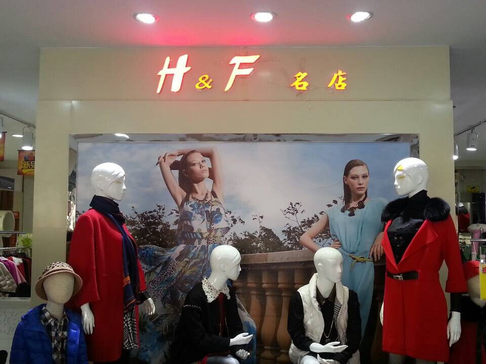 福庭价格代理 华丰名品城,最知名的H&F福庭女装供应商
