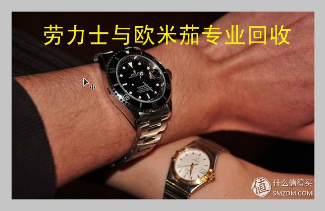 绍兴二手表回收哪儿有上门回收名表的地方一般怎么估价