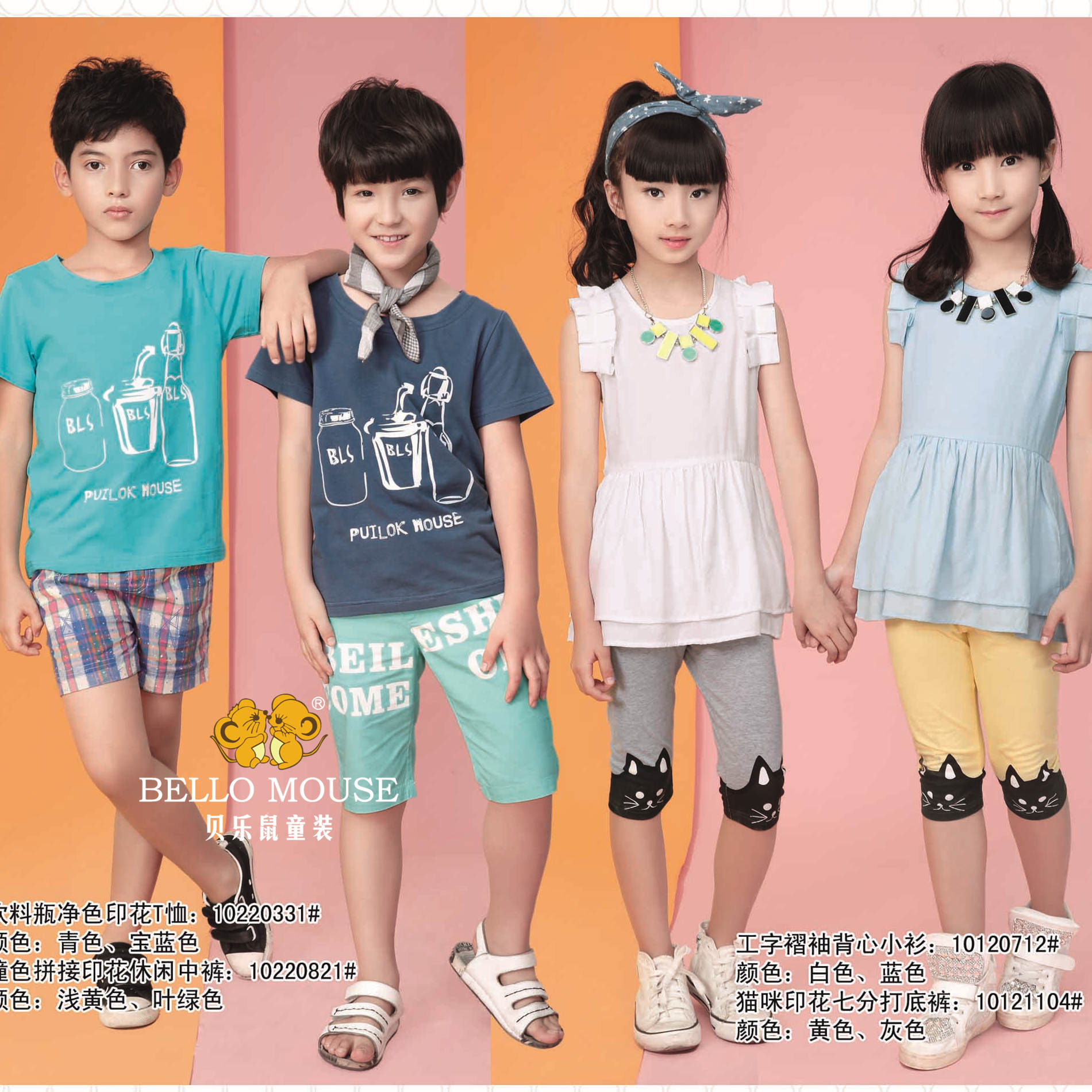 广东童装品牌贝乐鼠童装免加盟费