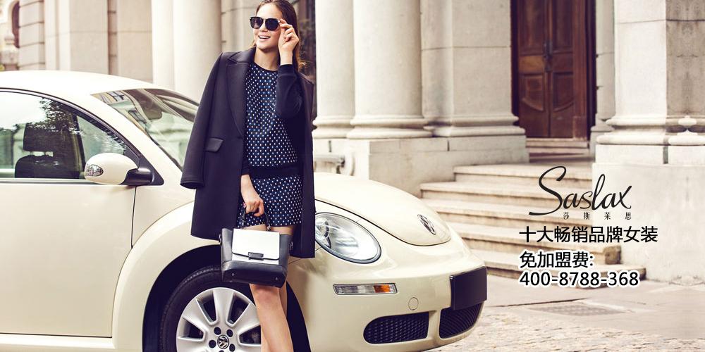 2015莎斯莱思品牌女装,聚集顶级时尚设计师