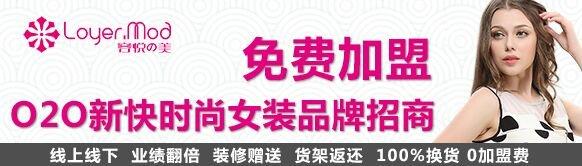 """""""0""""加盟费 100%调换货 【loyer.mod容悦】女装 期待您的加入"""