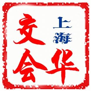2016上海服装展/华交会