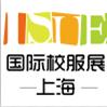 2016年上海国际校服(学生装)展览会