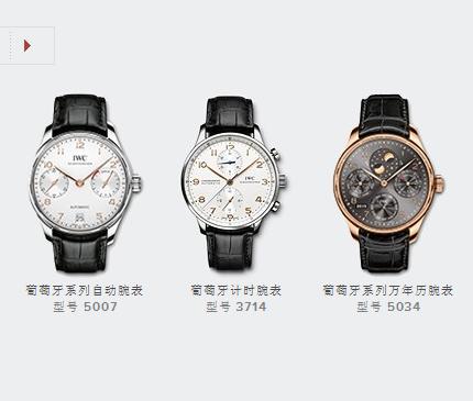 镇江二手旧手表回收万国计时码表回收