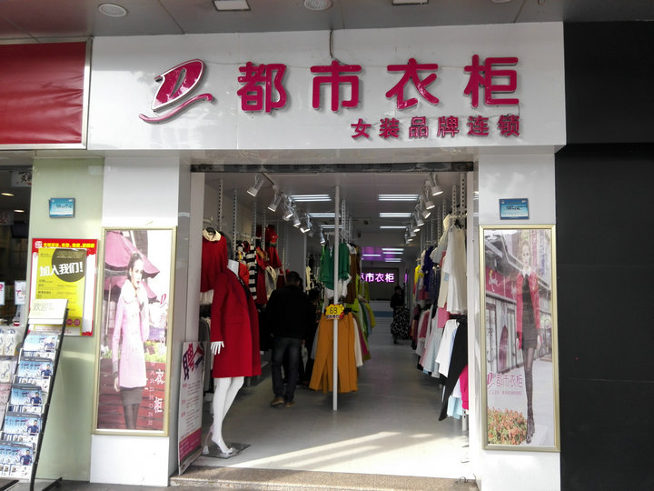 都市衣柜品牌女装,个性款式任性搭配