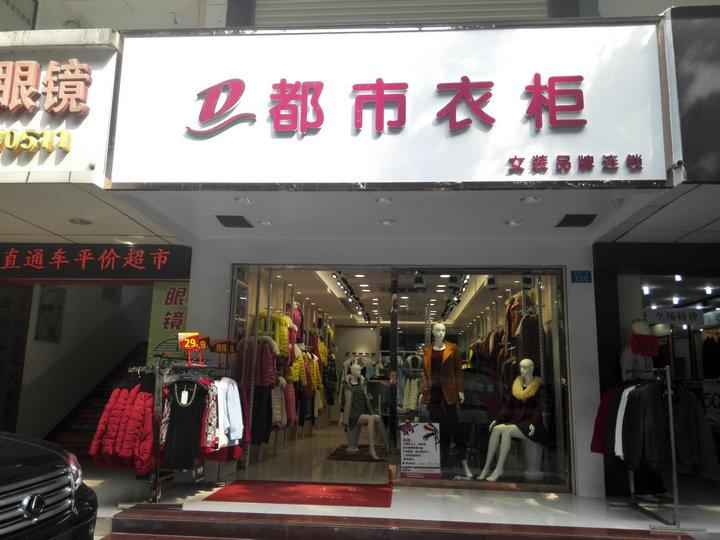 都市衣柜品牌女装,满足女性对美的渴望