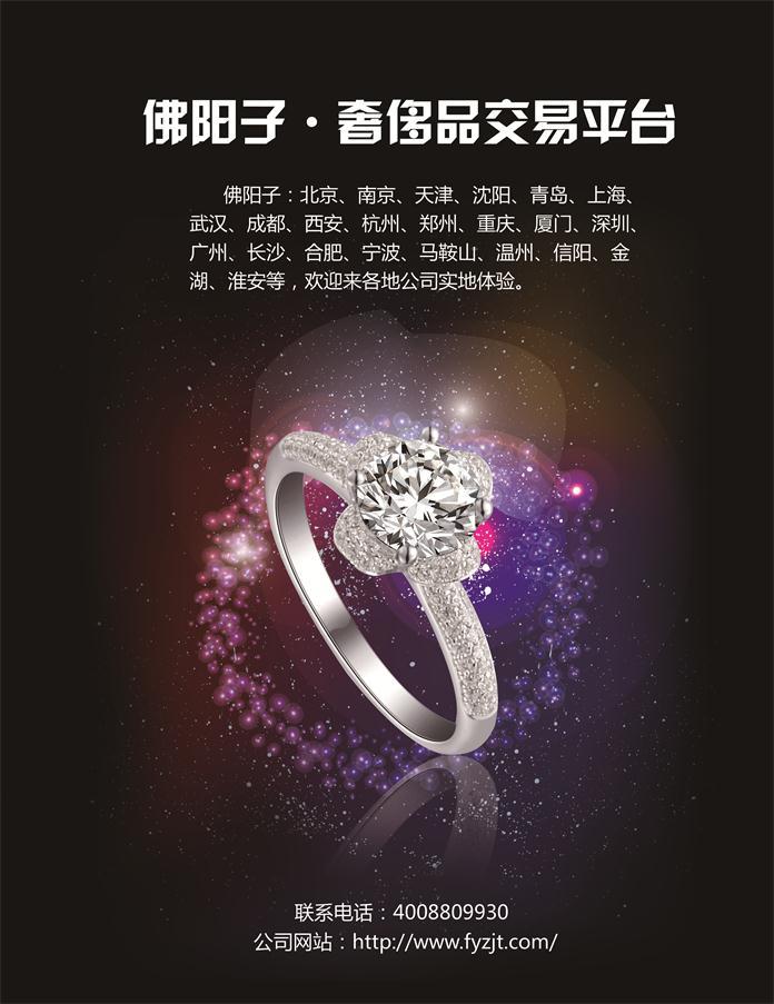 长沙Tiffany钻戒怎么回收 高价回收钻石