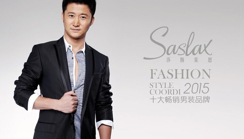 品牌莎斯莱思男装,助力加盟商成功创业