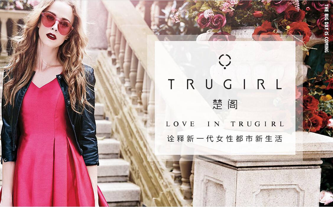 TRUGIRL楚阁国际时装 2015女装全面上市 诚邀加盟