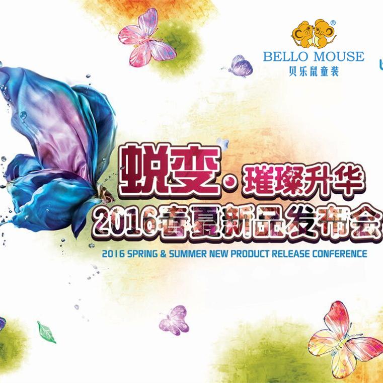 贝乐鼠童装品牌2016年春夏新品发布会在汕头隆重召开