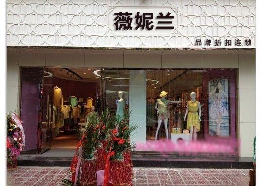 薇妮兰品牌折扣女装面向全国诚招加盟商