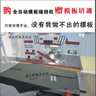 全自动数控服装模板缝纫机 服装模板机