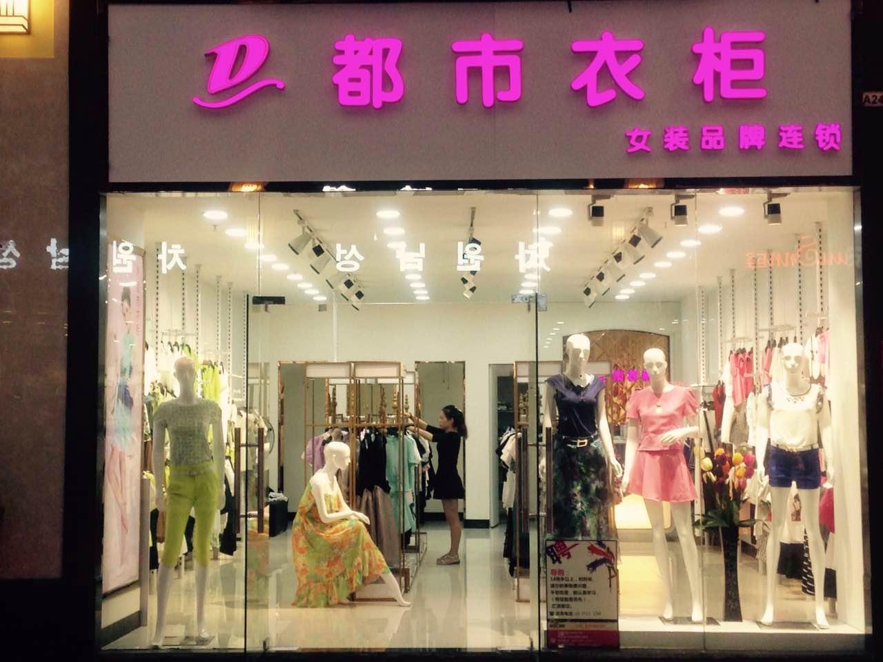 都市衣柜品牌女装招商,加盟代理都市衣柜