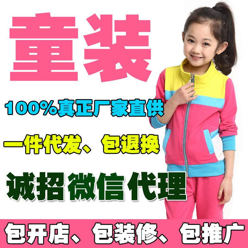 杭州童装代理一件代发|微商代理童装一手货源