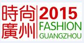 2015第十届广州国际服装服饰贴牌加工(OEM/ODM)展